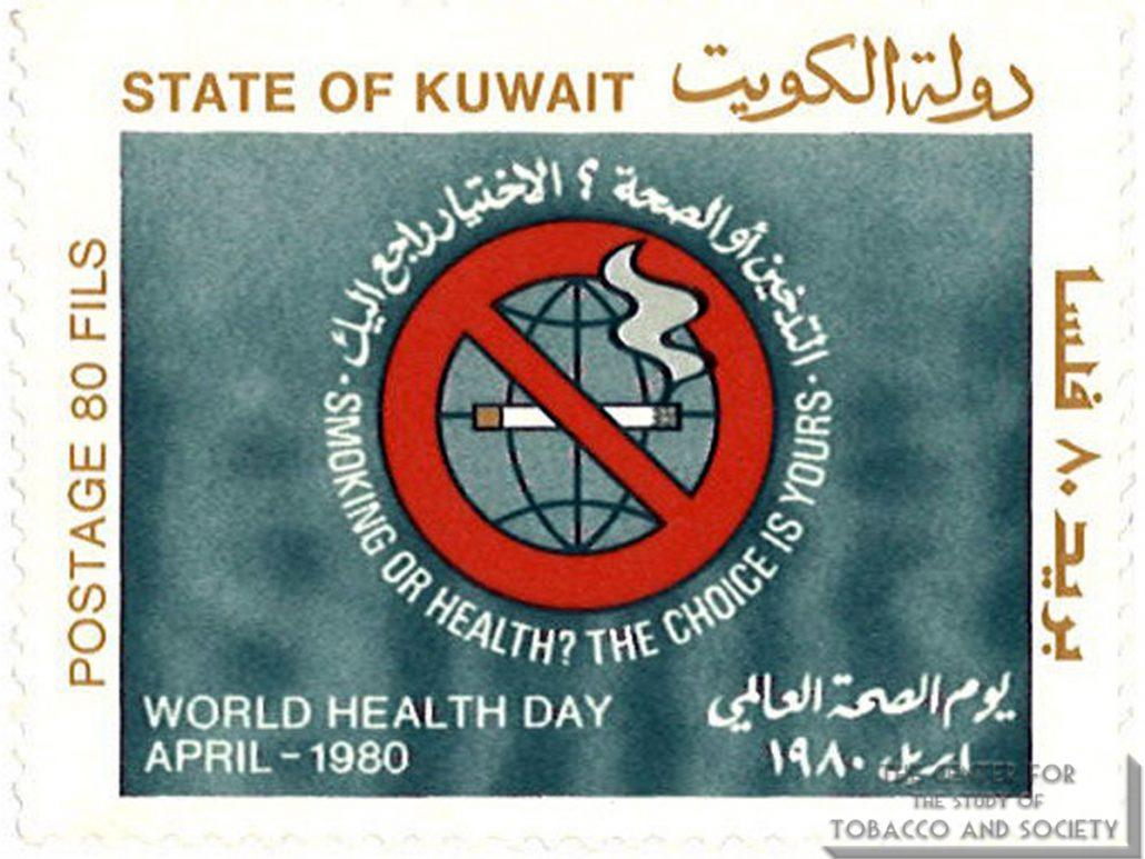 1980 Kuwait Anti Smoking Stamp 2